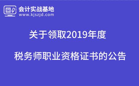 关于领取2019年度税务师职业资格证书的公告