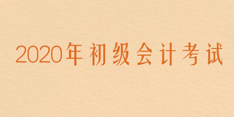 2020年上海市初级会计职称考试报名时间
