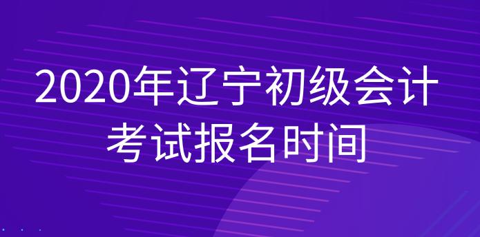 2020年辽宁初级会计考试报名时间