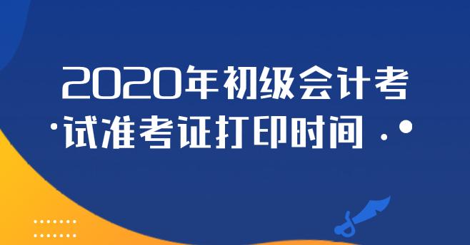 2020年江苏初级会计考试准考证打印时间