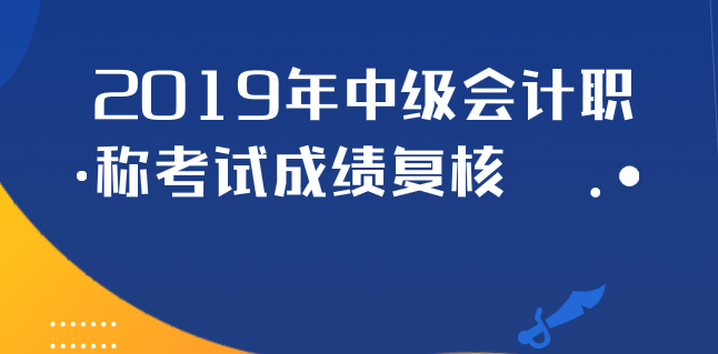 2019年安徽中级会计职称考试成绩复核时间及注意事项