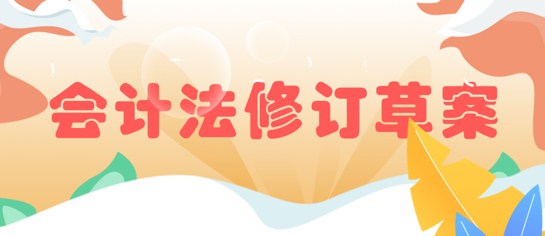 中华人民共和国会计法修订草案(征求意见稿)