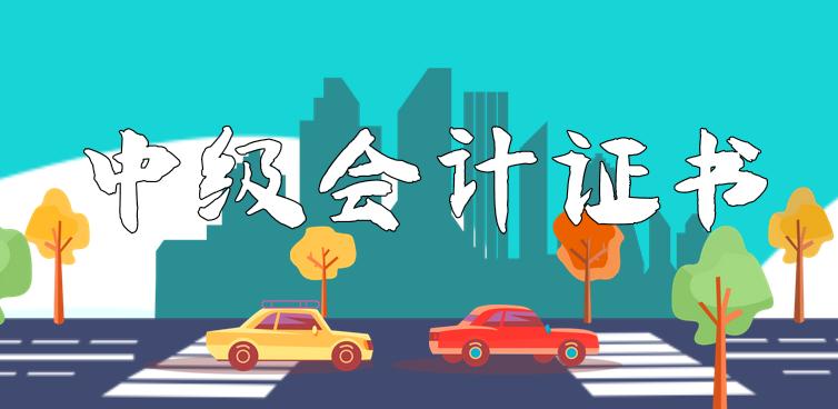 2019年河北邢台中级会计证书领取时间