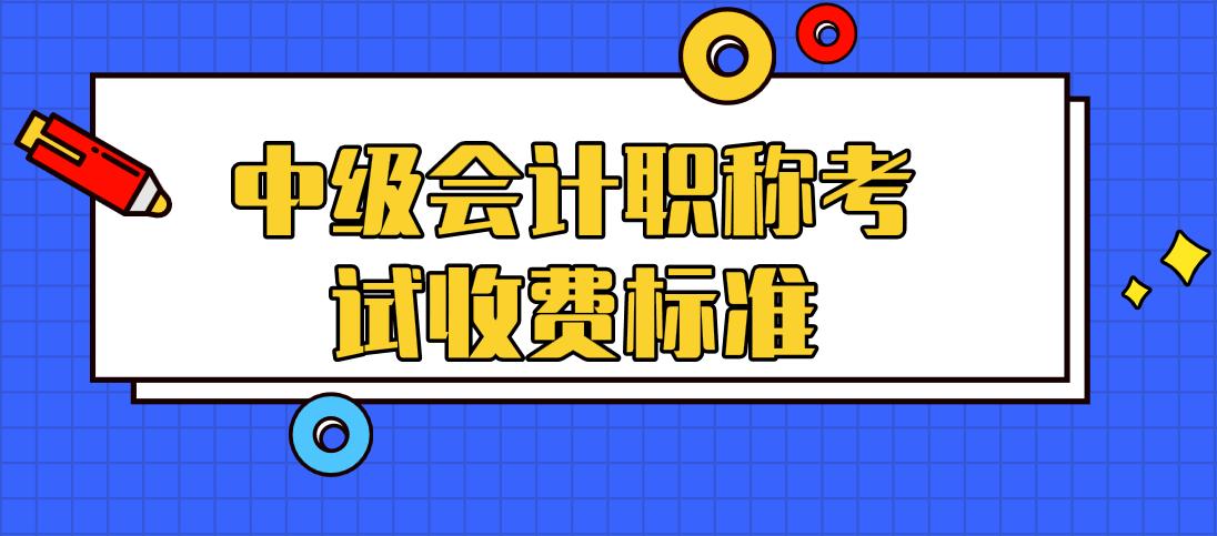 黑龙江省财政厅关于会计专业技术资格考试收费标准的通知