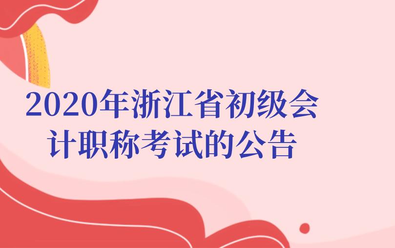 2020年浙江省初级会计职称考试的公告