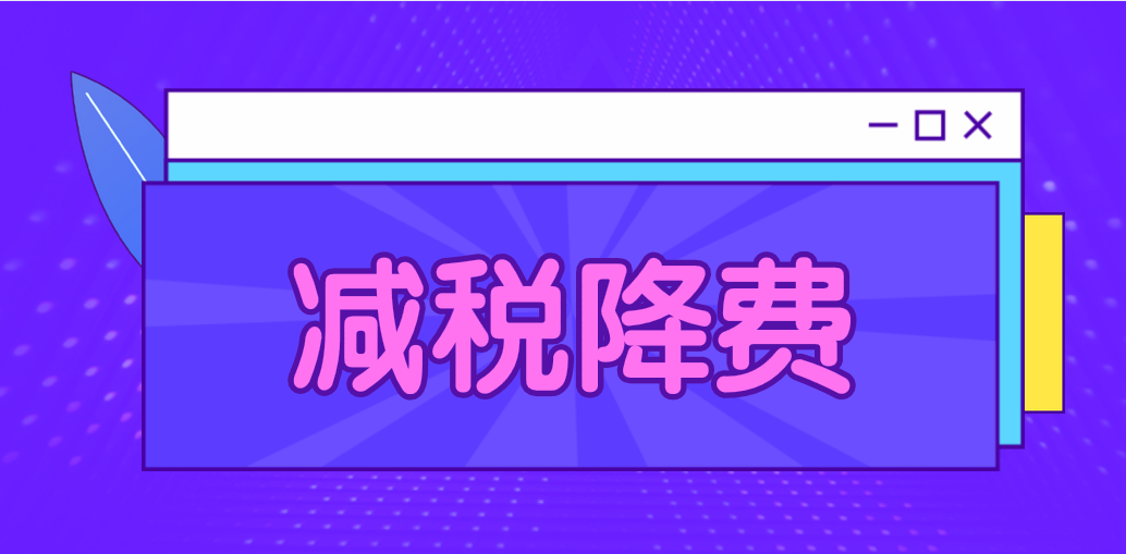 """减税簿为民企信心""""加分""""  助力稳定社会就业""""最大民生"""""""