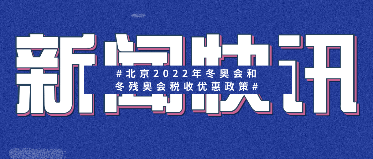 关于北京2022年冬奥会和冬残奥会税收优惠政策的公告