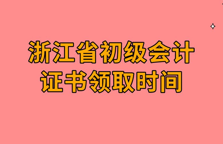 2019年浙江省初级会计证书领取时间及步骤