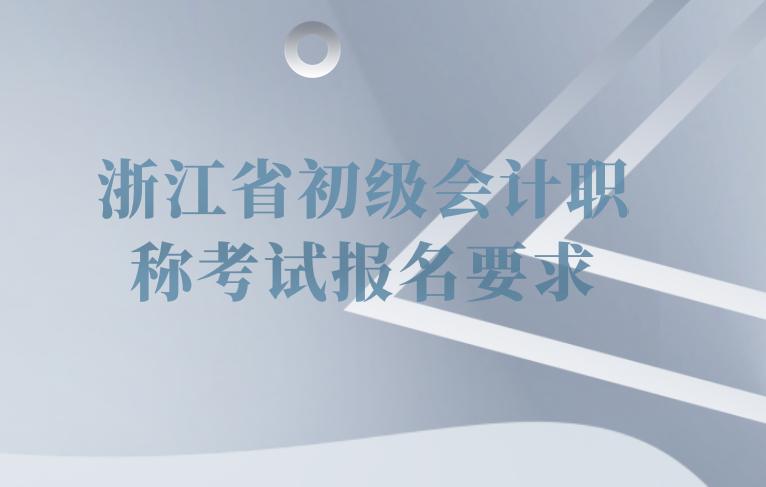 2020年浙江省初级会计职称考试报名要求