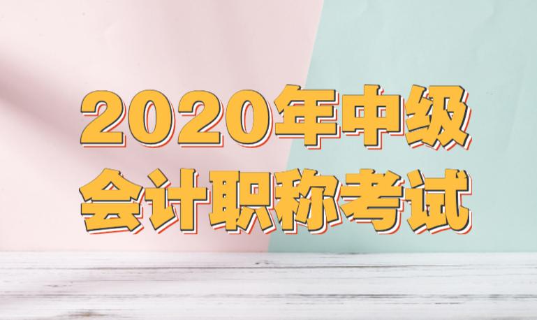 2020年中级会计职称考试报名时间是不是出来了?