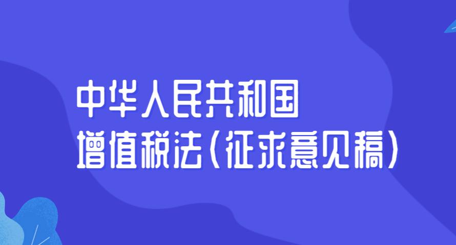 中华人民共和国增值税法(征求意见稿)