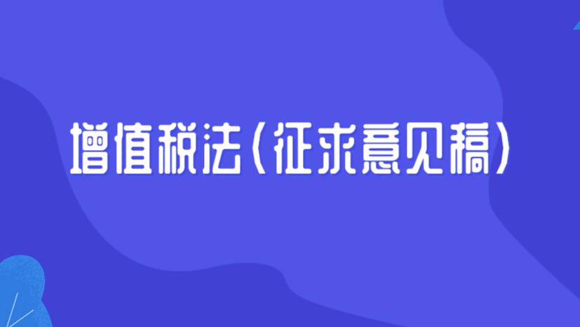 关于《中华人民共和国增值税法(征求意见稿)》  的说明