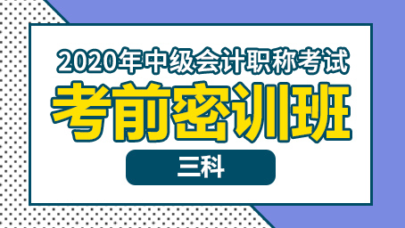 2019年中级会计职称考试考前密训班三科