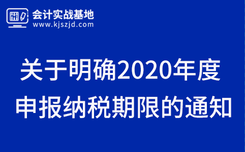 关于明确2020年度申报纳税期限的通知