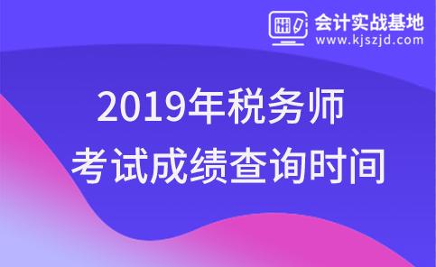2019年税务师考试成绩查询时间