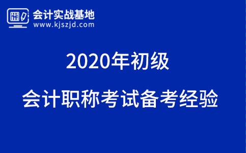 2020年初级会计职称考试备考经验