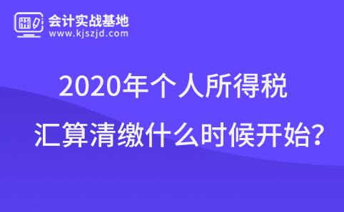 2020年个人所得税汇算清缴什么时候开始?