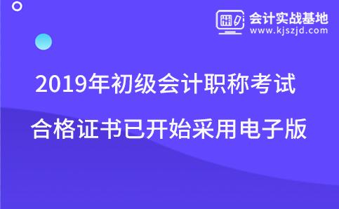 2019年初级会计职称考试合格证书已开始采用电子版