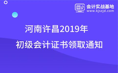 河南许昌2019年初级会计证书领取通知