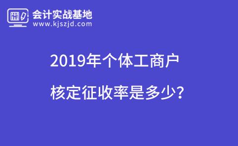 2019年个体工商户核定征收率是多少?