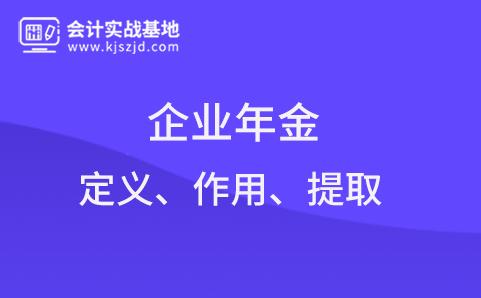企(qi)業年金是什(shi)麼?企(qi)業年金有(you)什(shi)麼用?企(qi)業年金怎(zen)麼提取?