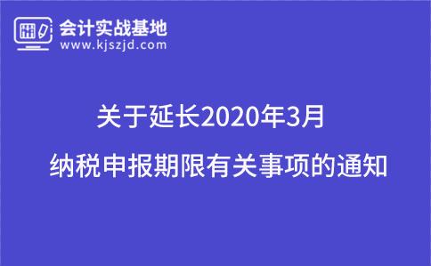 关于延长2020年3月纳税申报期限有关事项的通知