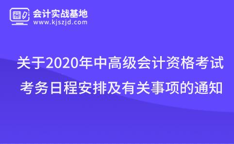 关于2020年中高级会计资格考试考务日程安排及有关事项的通知
