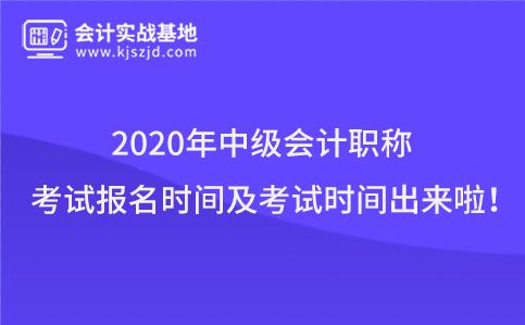 2020年中级会计职称考试报名时间及考试时间出来啦!