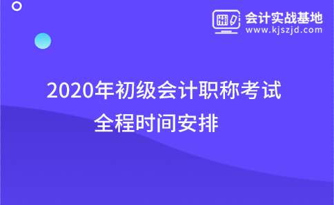 2020年初级会计职称考试全程时间安排