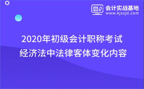 2020年初级会计职称考试经济法中法律客体变化内容