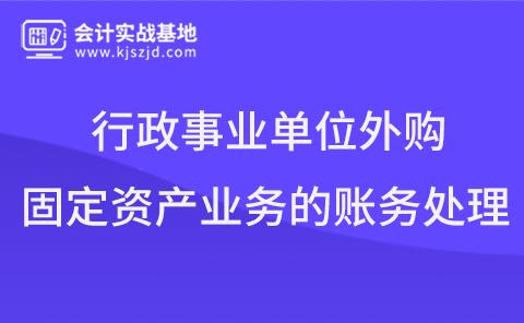 行政事业单位外购固定资产业务的账务处理