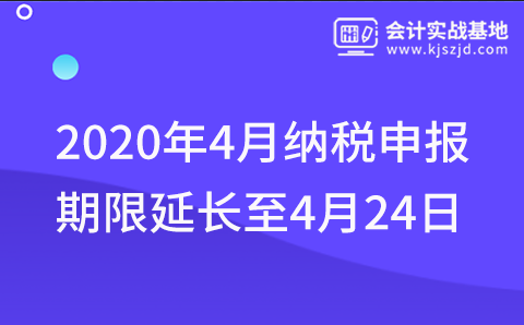 2020年4月纳税申报期限延长至4月24日