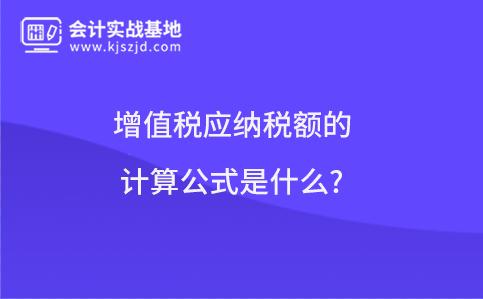 增值税应纳税额的计算公式是什么?