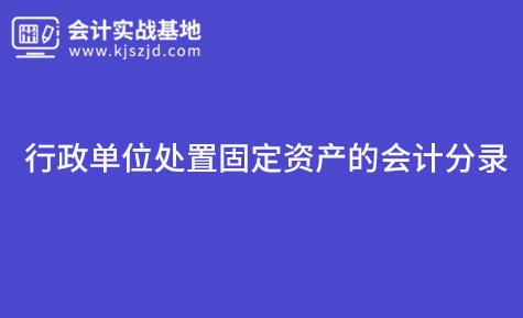 行政单位处置固定资产的会计分录
