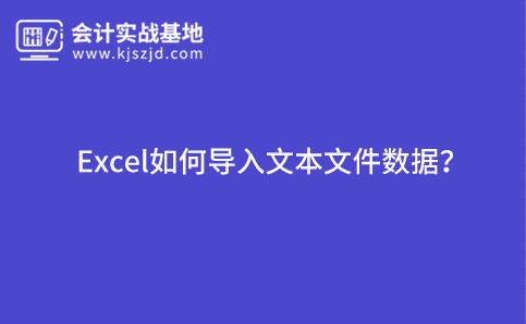 Excel如何导入文本文件数据?