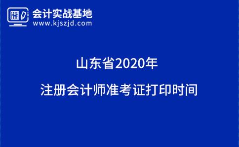 山东省2020年注册会计师准考证打印时间