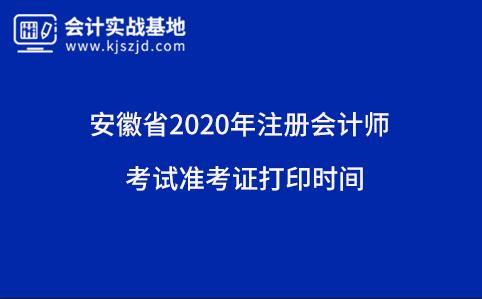 安徽省2020年注册会计师准考证打印时间