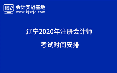 辽宁2020年注册会计师考试时间安排