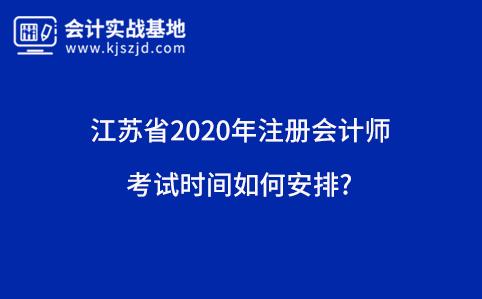 江苏省2020年注册会计师考试时间如何安排?