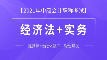 2021年中级会计职称视频+题库(中级经济法+中级会计实务)