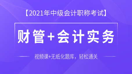 2021年中级会计职称视频+题库(中级财管+中级会计实务)