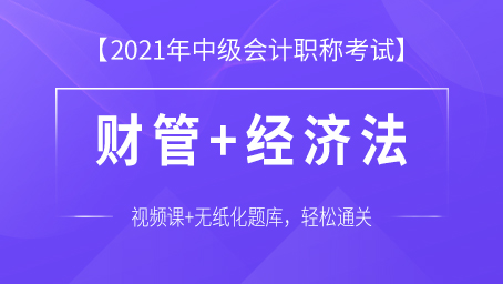 2021年中级会计职称视频+题库(中级财管+中级经济法)