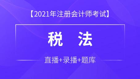 2021年注册会计师课程+题库-税法
