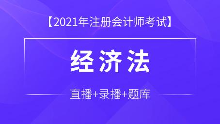 2021年注册会计师课程+题库-经济法