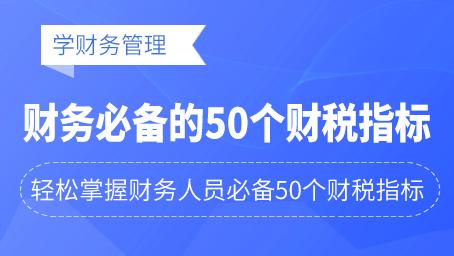 财务必备的50个财税指标