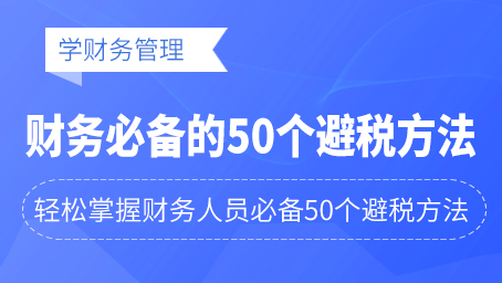 财务必备的50个避税方法