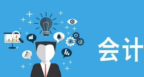 会计的岗位职责是什么?会计工作的流程是什么?