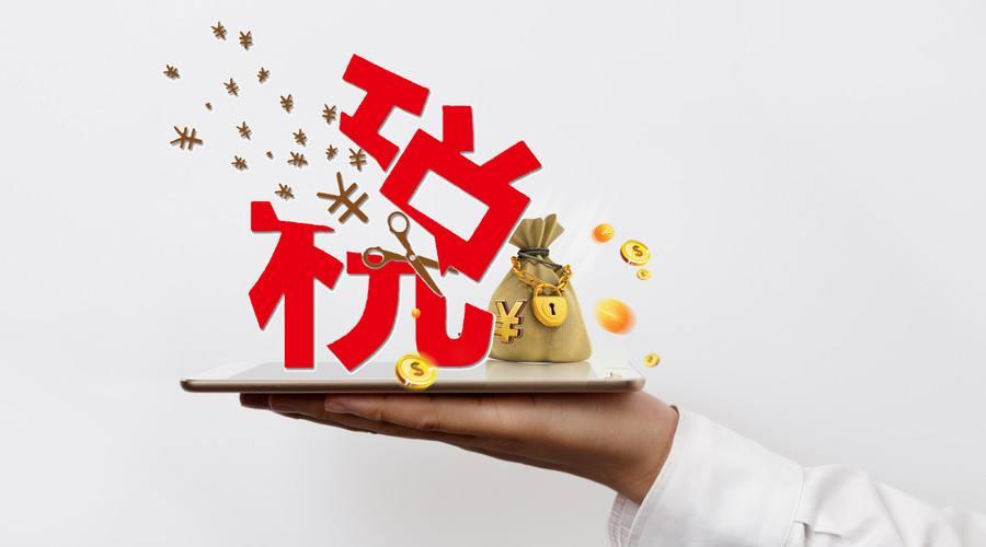2019年增值税深化改革即问即答