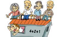 养老等社区服务可享多项税费优惠