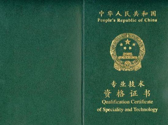 安徽省会计专业技术资格证书发放管理的通知